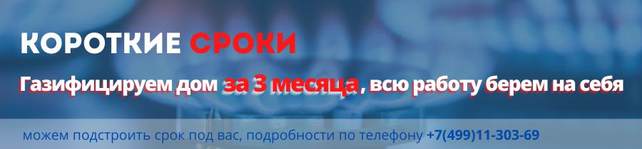 быстрая газификация в Москве